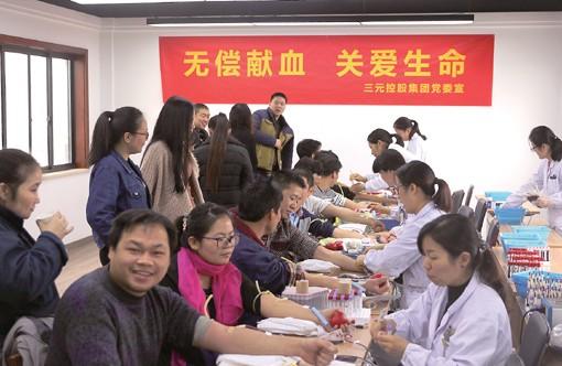 三元控股集团党委开展无偿献血活动
