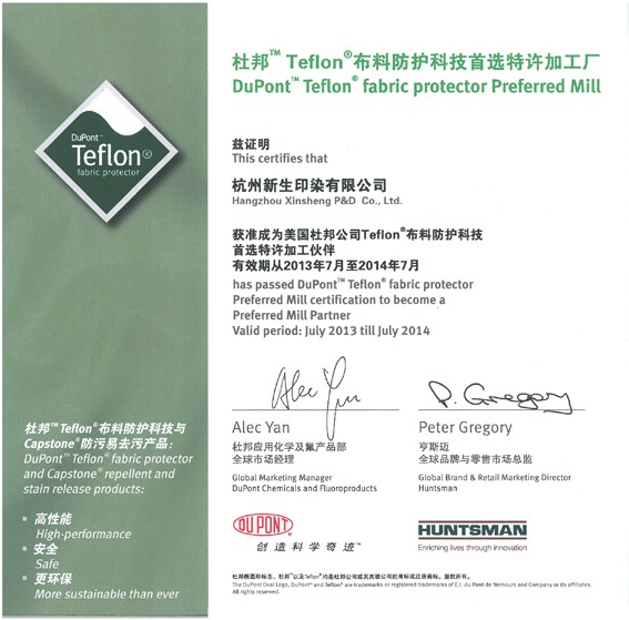 新生成为美国杜邦Teflon布料防护科技首选特许加工伙伴