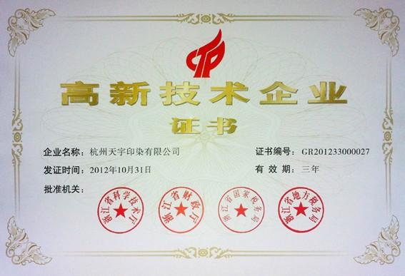 天宇印染被认定为国家高新技术企业